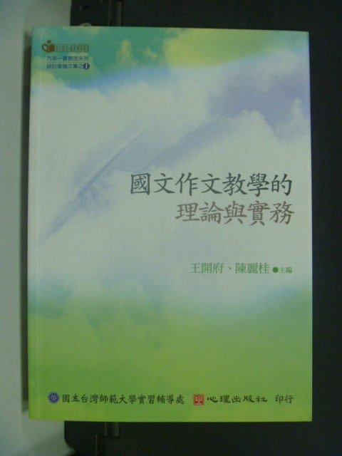 【書寶二手書T7/大學文學_KKV】國文作文教學的理論與實務_王開府、陳麗桂