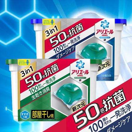 日本 P&G 50倍抗菌洗衣果凍球(盒裝) 18顆/352g 除臭 抗菌 洗衣球 寶僑【N202260】