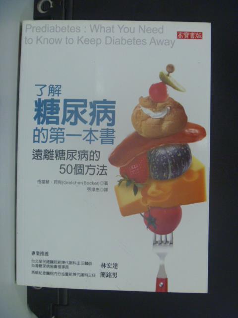【書寶二手書T5/醫療_OND】了解糖尿病的第一本書_張淳惠, 格雷琴