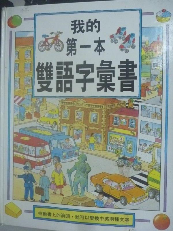【書寶二手書T4/少年童書_ZIA】我的第一本雙語字彙書_關惜玉,張瑩瑩