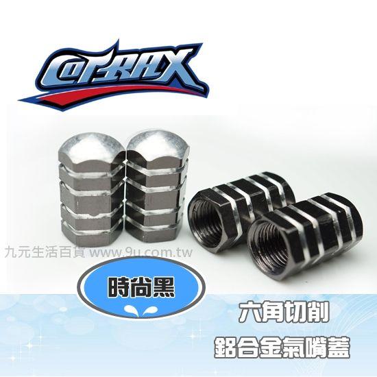 【九元生活百貨】Cotrax 六角切削4入鋁合金氣嘴蓋(黑)
