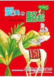 精選童話-愛美的駱駝