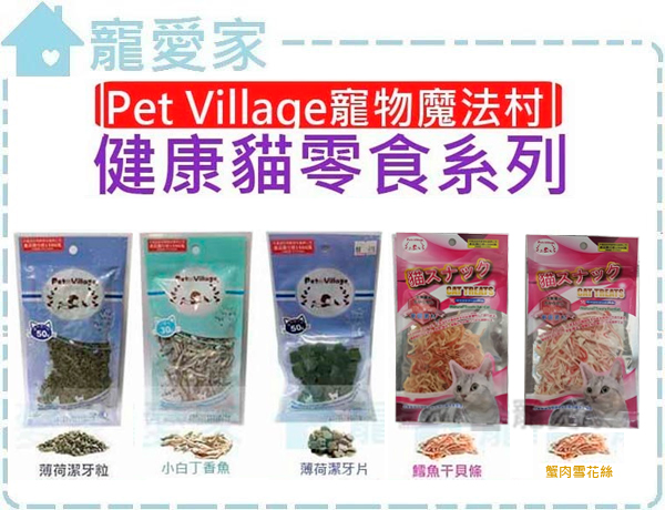 ☆寵愛家☆Pet Village健康貓零食系列