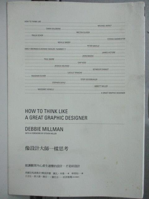 【書寶二手書T1/藝術_HOC】像設計大師一樣思考-新.設計_林育如, 黛比‧米曼