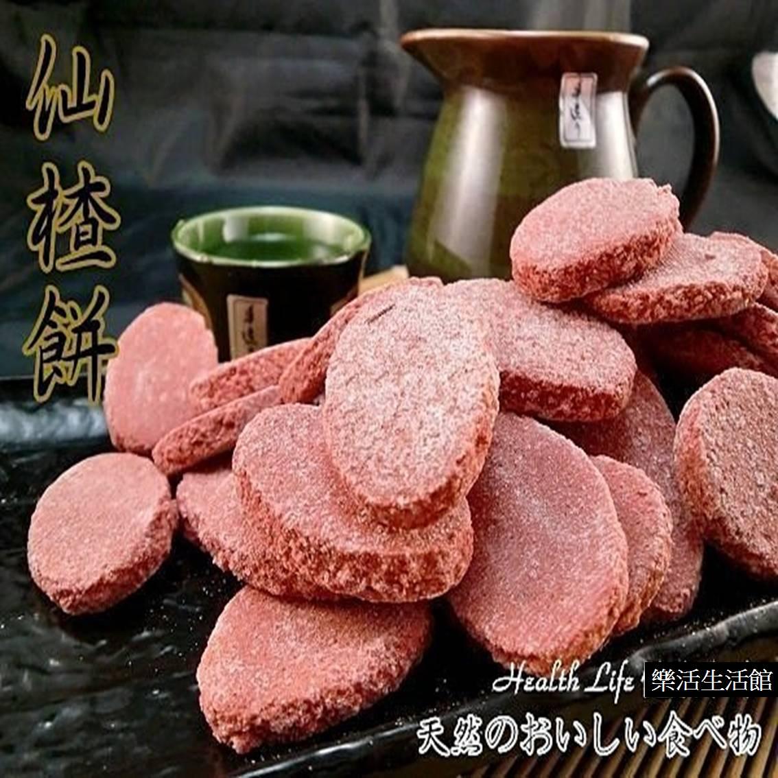 仙楂餅  500g  【樂活生活館】