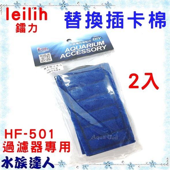 【水族達人】【替換棉】鐳力Leilih《HF-501缸角式低水位過濾器  專用替換插卡棉 2入 》替換棉 替換插卡濾棉