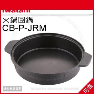 可傑 日本 岩谷 Iwatani CB-P-JRM 圓鍋 火鍋 湯鍋 鋁合金