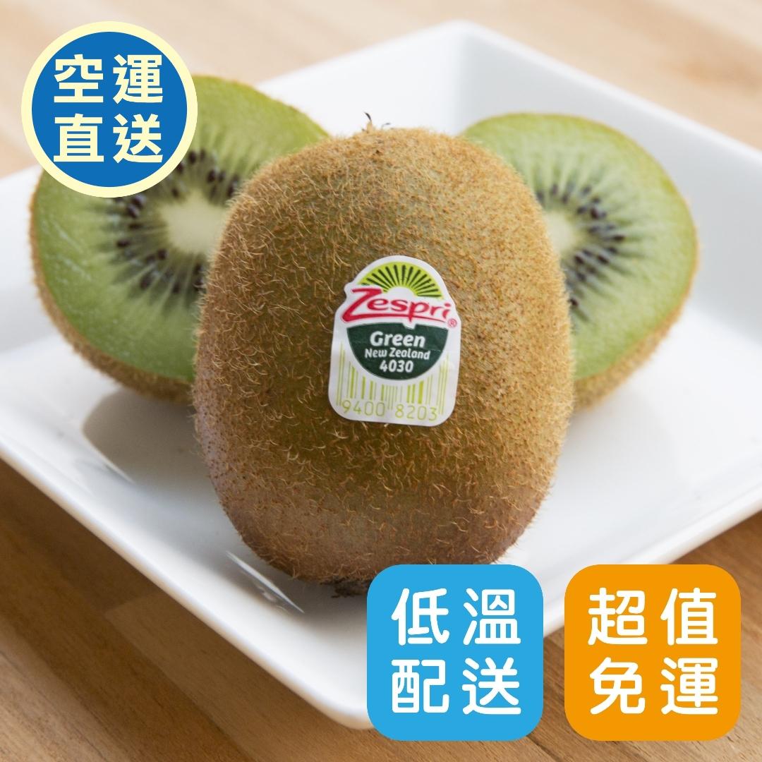 【好實選果】紐西蘭 Zespri 綠奇異果 15顆約1.35kg (5顆裝約450g/盒 ×3盒)〔免運〕