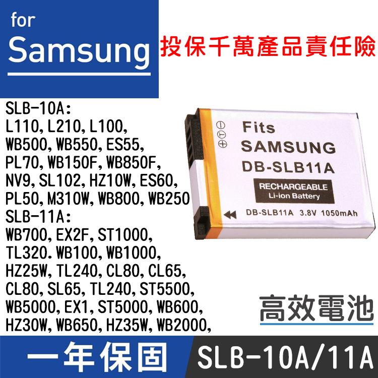 特價款@攝彩@Samsung SLB11A高效相機電池EX2 EX2F EX1 CL65 ST1000 WB5000 SL65一年保固
