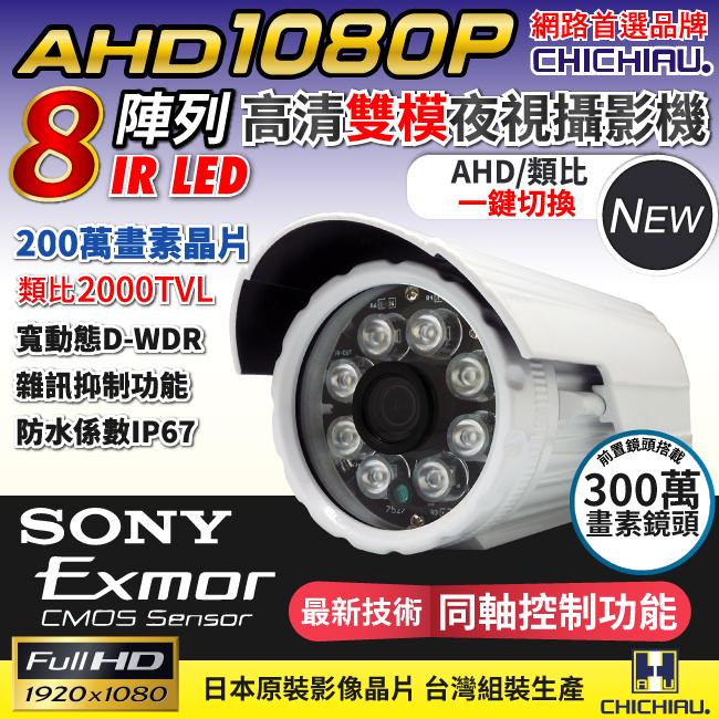 【CHICHIAU】AHD 1080P SONY 200萬畫素2000TVL(類比2000條解析度)雙模切換8陣列燈紅外線夜視攝影機