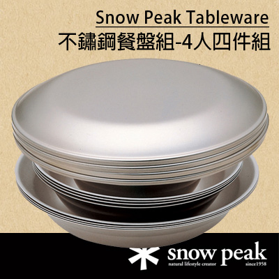 【鄉野情戶外用品店】 Snow Peak  日本   不鏽鋼餐盤組-4人四件組/優秀的堆疊收納性能/TW-021F 【304不鏽鋼】