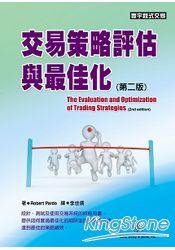 交易策略評估與最佳化(第二版)