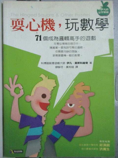 【書寶二手書T1/科學_HSA】耍心機, 玩數學: 71個成為邏輯高手的遊戲_繆靜芬, 伊凡‧莫斯