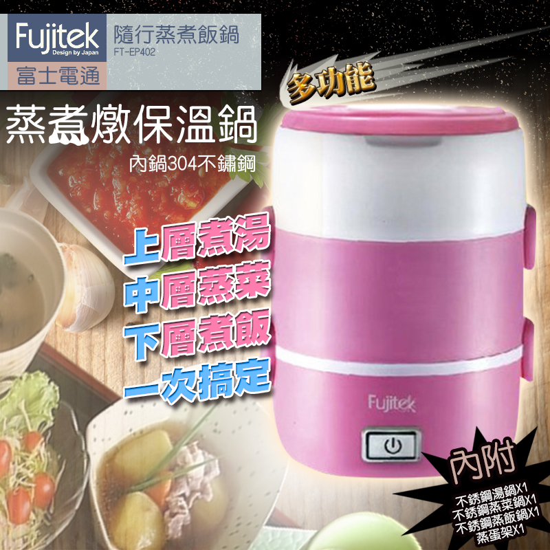 小玩子 富士通 蒸 煮 燉 飯鍋 隨行 多功能 保溫 304不鏽鋼 一次搞定 媽媽幫手 FT-EP402