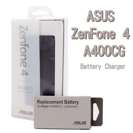 【原廠充電組】華碩 ASUS ZenFone 4 A400CG 原廠座充+原廠電池/充電器/超值充電組合包 C11P1404