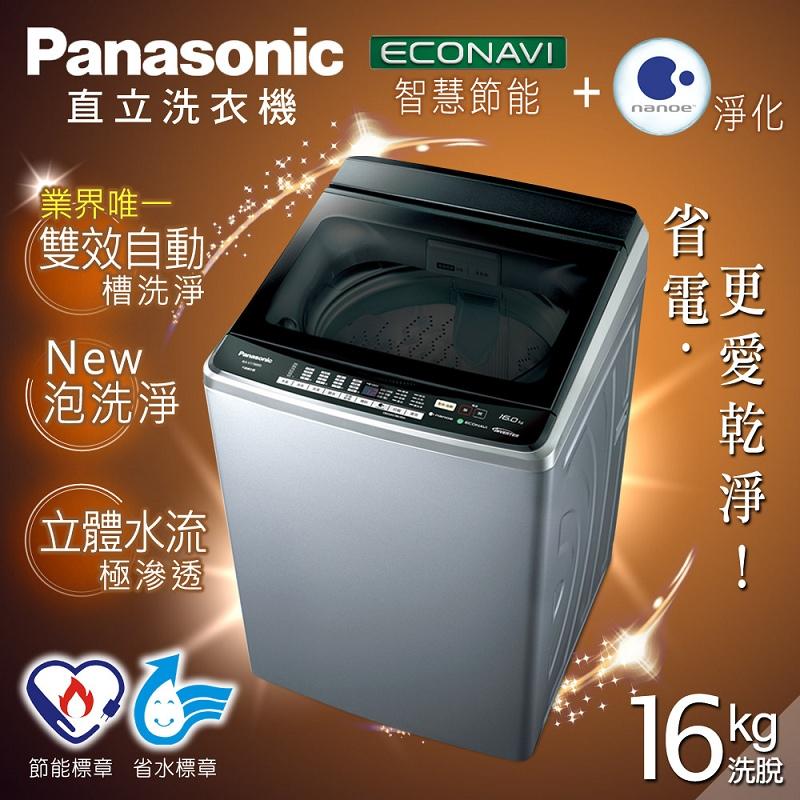 【Panasonic國際牌】16kg節能淨化雙科技。超變頻直立式洗衣機/不鏽鋼(NA-V178BBS-S)