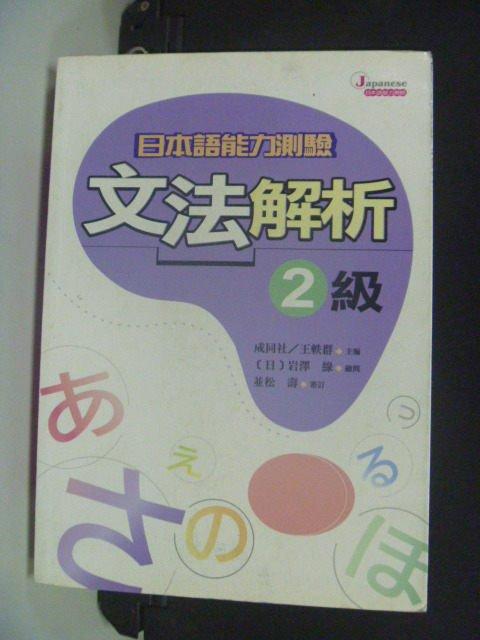 【書寶二手書T3/語言學習_GCV】日本語能力測驗文法解析2級_成同社