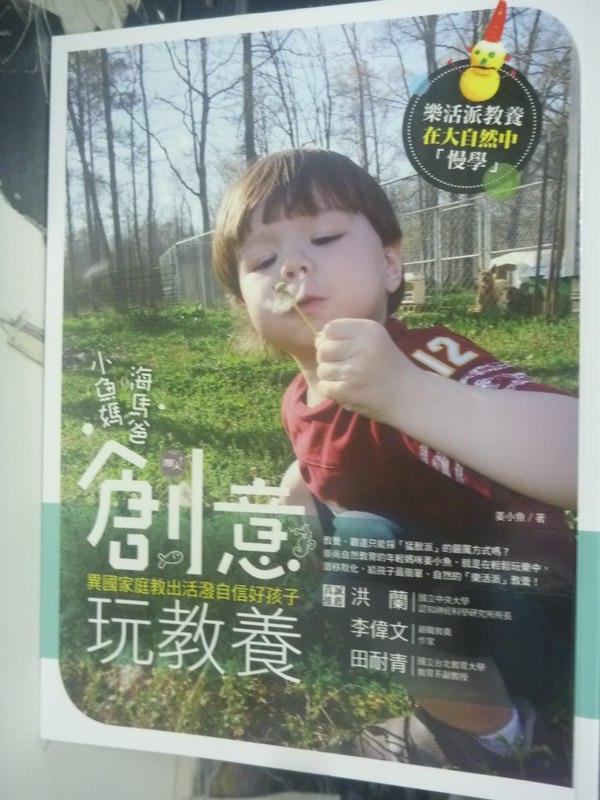 【書寶二手書T5/親子_ZIO】小魚媽、海馬爸創意玩教養:異國家庭教出_姜小魚
