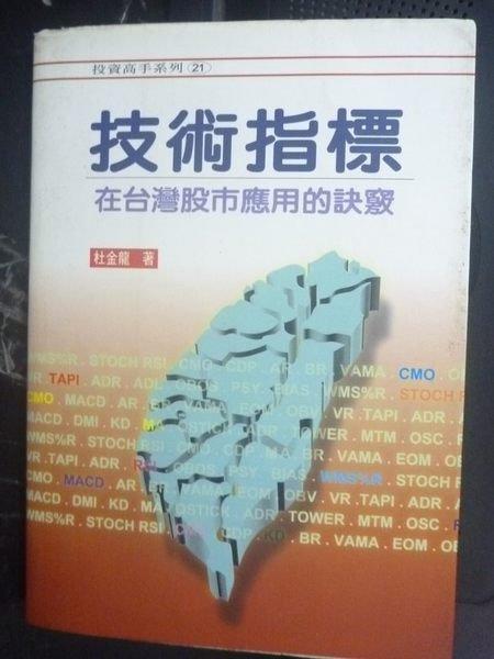 【書寶二手書T7/投資_LFW】技術指標在臺灣股市應用的訣竅_原價450_杜金龍