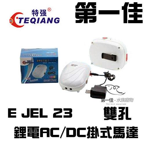 [第一佳 水族寵物] 中國TEQIANG特強鋰電AC/DC掛式馬達E JEL 23雙孔打氣機不斷電空氣幫浦免運費
