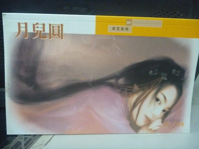【書寶二手書T4/言情小說_LGW】月兒圓_典心