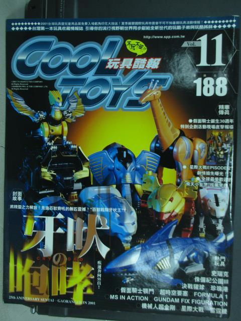 【書寶二手書T1/嗜好_YKO】CoolToys玩具酷報_11期_牙吠的咆哮等