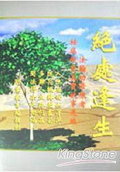 絕處逢生(附贈VCD)