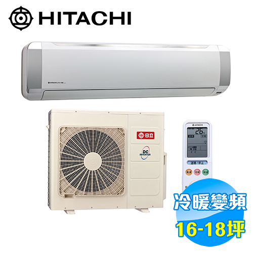 日立 HITACHI 冷暖變頻 一對一分離式冷氣 頂級型 RAS-110NX / RAC-110NX