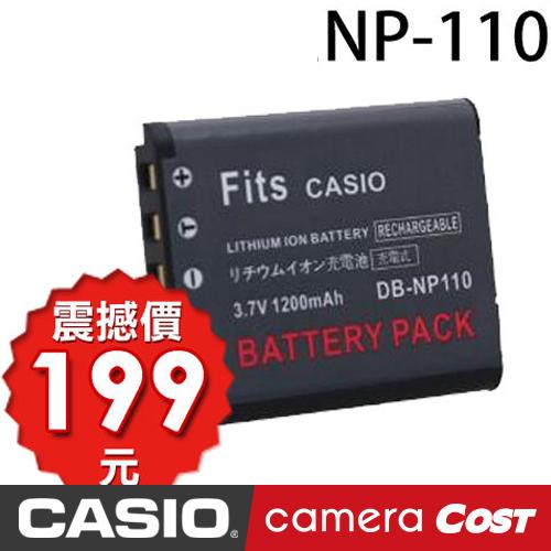 【199爆殺電池】CASIO NP-110 副廠電池 一年保固 14天新品不良換新