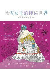 冰雪女王的神祕世界(中文版獨家隨書附贈32頁典藏版畫冊)