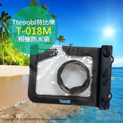 【配件王】現貨 Tteoobl 特比樂 T-018M 相機防水袋 防水套 潛水 數位相機 自拍 游泳 玩水 暑假