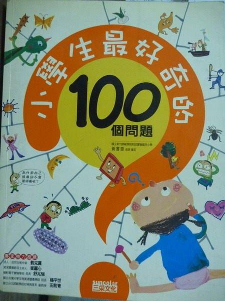 【書寶二手書T3/少年童書_PNY】小學生最好奇的100個問題_三采編輯部