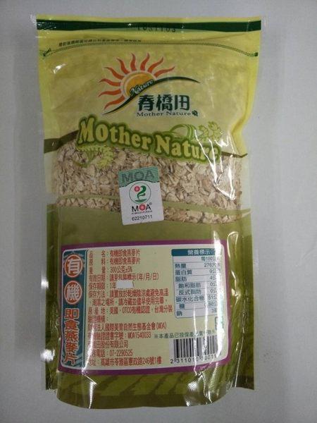 春橋田 有機即食燕麥片 300g/包