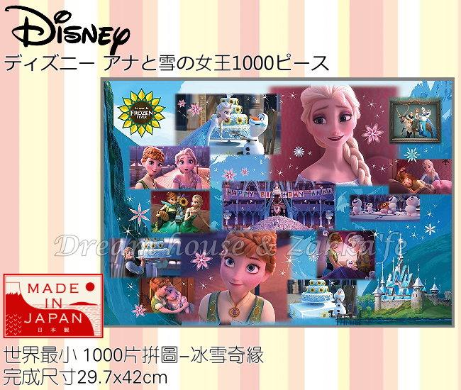 日本原裝進口 迪士尼 Disney 世界最小的拼圖 冰雪奇緣 夜光拼圖 1000片 《 日本製 》★ 夢想家精品生活家飾 ★