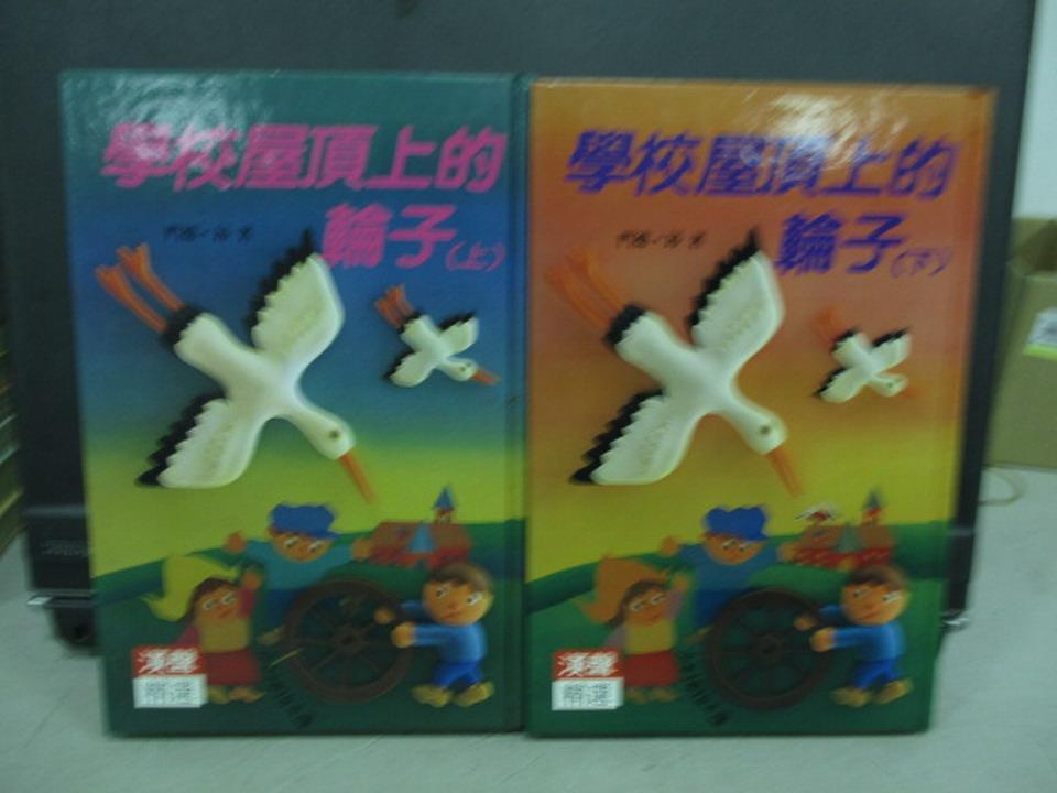 【書寶二手書T4/兒童文學_ISR】學校屋頂上的輪子_上下合售_漢聲精選