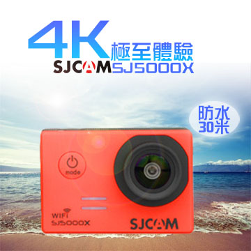 "SJcam SJ5000X 運動攝影機 紅色""正經800"""
