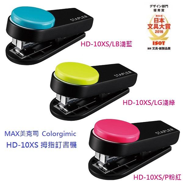 MAX 美克司 Colorgimic HD-10XS 便利拇指訂書機!榮獲2016日本ISOT文具大賞優秀