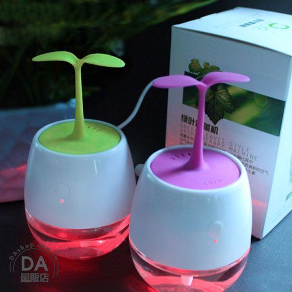 《DA量販店》辦公室 居家 綠葉 迷你 USB 水氧機 薰香機 顏色隨機(79-5720)