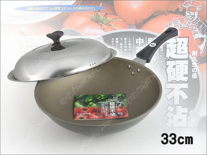 快樂屋♪ 日本 TOP-CHEF 超硬不沾單柄中華鍋 附蓋 33cm 小炒鍋/不沾鍋/炒菜鍋/深型平底鍋