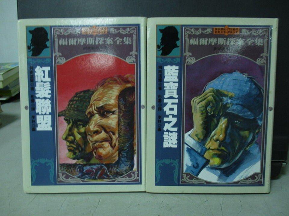 【書寶二手書T8/兒童文學_LPK】紅髮聯盟_藍寶石之謎_2本合售_福爾摩斯探案全集