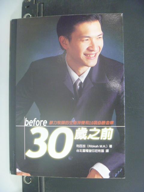 【書寶二手書T5/宗教_HOU】30歲之前_利百加