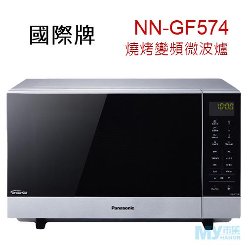 Panasonic國際牌 NN-GF574 燒烤變頻微波爐