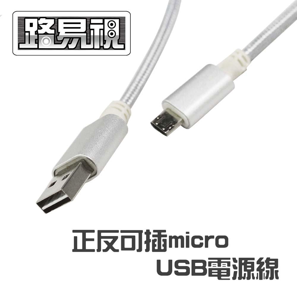 【USB 線材 】路易視 正反可插 Micro USB 電源線