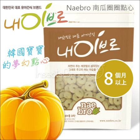 ✿蟲寶寶✿【Naebro韓國】非油炸 無添加物 有機糙米 0含鈉 米餅系列-南瓜圈圈 8M+《現+預》