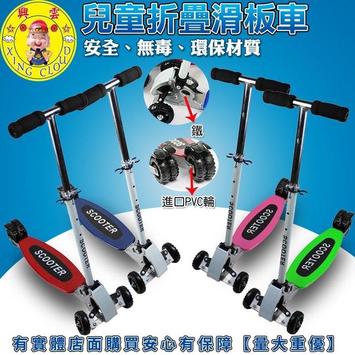 ☆︵興雲網購︵☆【03034】 風靡歐美新款 四輪全鐵質滑板車 高彈性進口PVC輪可調高度