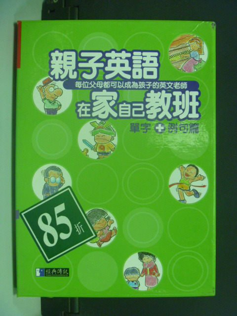 【書寶二手書T3/語言學習_GIM】親子英語在家自己教班_單字/例句篇_附光碟