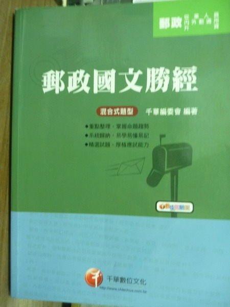 【書寶二手書T3/進修考試_PAW】郵政國文勝經_千華編委會_4/e_無光碟