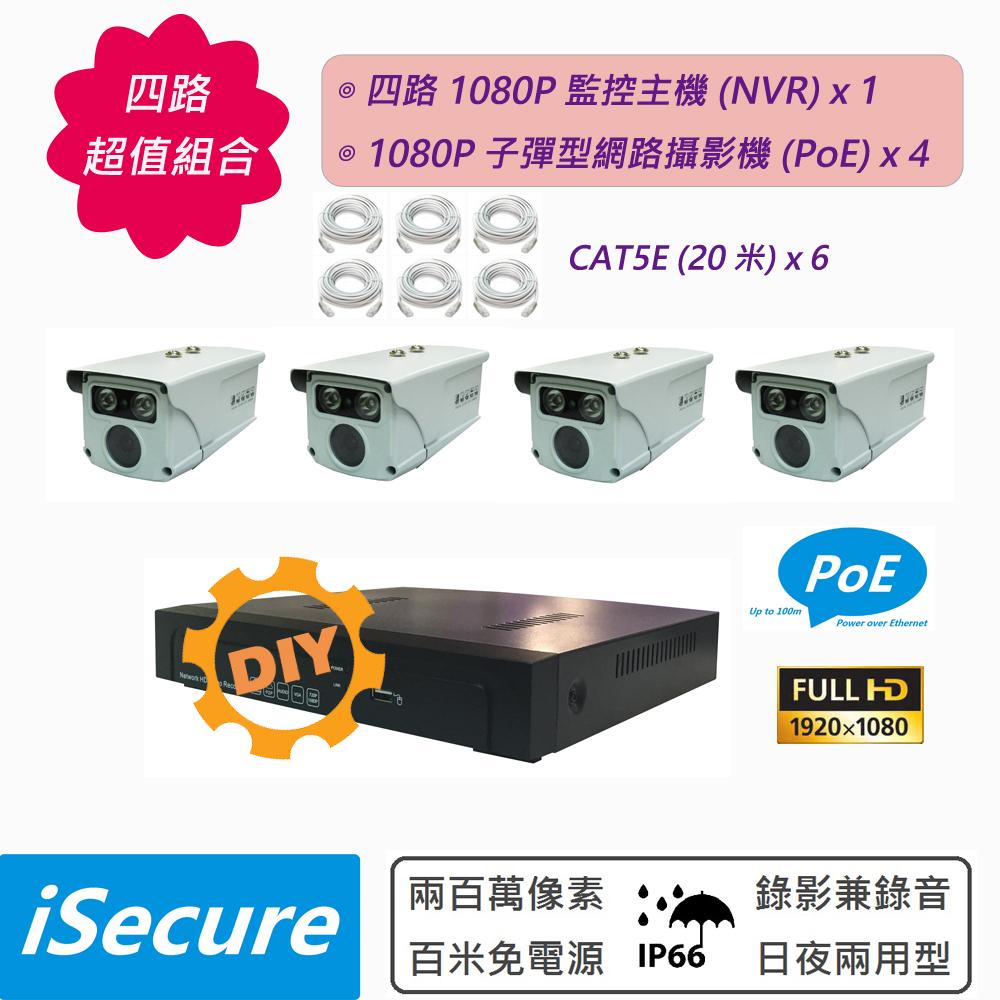 四路超值組合: 1080P 監控錄放影機 (4CH_NVR) + 1080P 子彈型攝影機 (IP Camera)