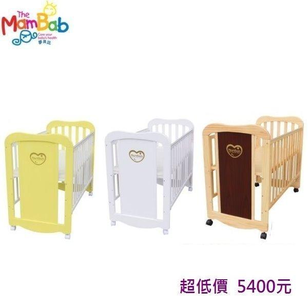 *美馨兒* Mam Bab夢貝比-夢貝比嬰兒床-彩虹貝比-台規中床(3色可挑) 5400元~來店(電)另有優惠
