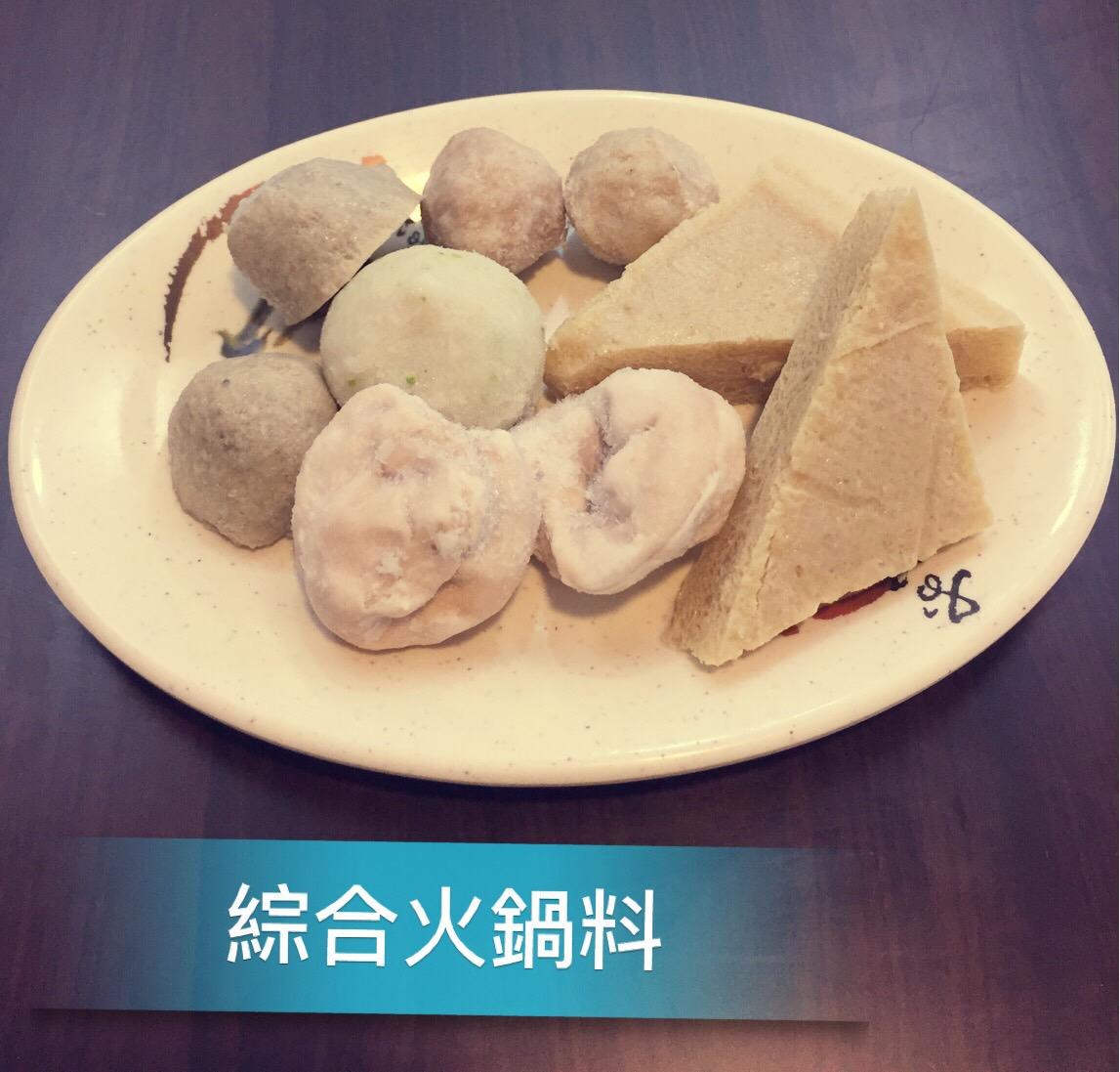 綜合火鍋料 (鱈魚餃x2 冷凍豆腐x2 鴨肉貢丸x2 虱目魚丸x2 魚包蛋x1)